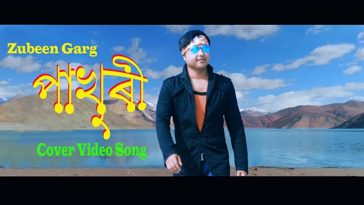 Download Pakhuri (cover) Zubeen Garg | Minakshi Kalita.