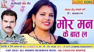 Gorelal Barman | Cg Song | Mor Man Ke Baat La | New All Chhattisgarhi Gana | AVM STUDIO