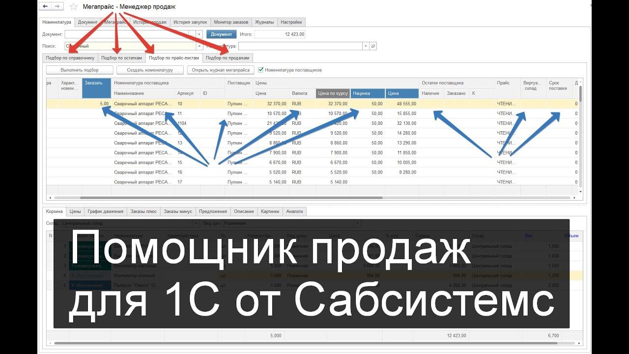 мегапрайс pro для управление торговлей 11 скачать