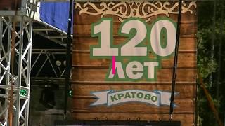 120-летие Кратово. Фильм Шамиля Аюпова.