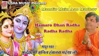 Cool Bhajan - हमारो धन राधा Radha Radha || Anil Hanslas Bhaiya Ji (Awesome) || 2016 #Devotional