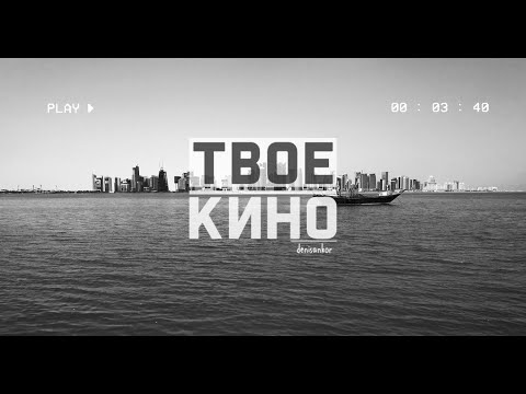 Denisankor - твое кино (official Music Video)