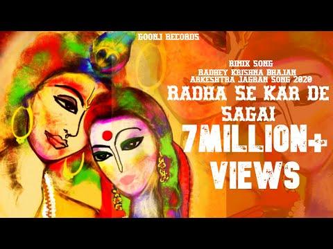 राधा से कर दे सगाई--Radha Se Kar De Sagai (Arkeshtra Jagran Song) (Radhey Krishna Bhajan) Dj Shiva