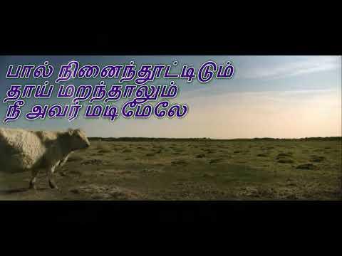 KADAL KADANTHU கடல் கடந்து சென்றாலும் TAMIL CHRISTIAN SONG KADAL KADANTHU SONG LYRIC IN TAMIL