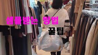 혼자 3년째 여성의류 쇼핑몰 운영하는 일개미의 동대문에…