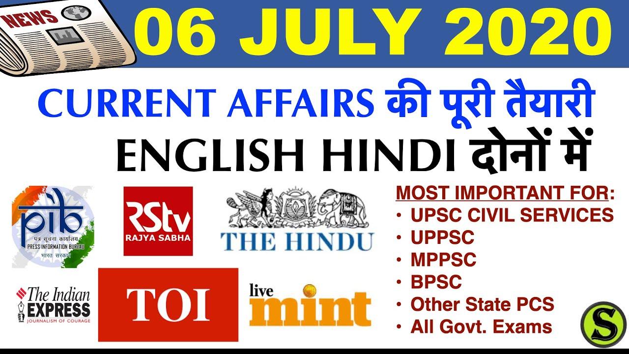 6 July  2020 Current Affairs Pib The Hindu Indian Express News IAS UPSC CSE Exam uppsc bpsc pcs gk