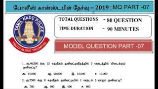 TNUSRB POLICE CONSTABLE MODEL QUESTION PAPER PART - 07 || IMPORTANT QUESTION