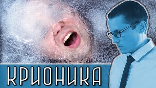 КРИОНИКА - заморозка человека