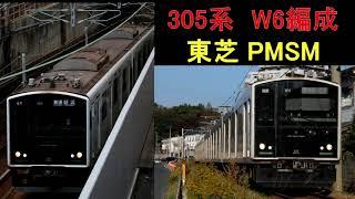 【走行音】305系W6編成(東芝PMSM) 451C 姪浜ー筑前前原