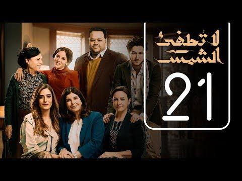 مسلسل لا تطفيء الشمس | الحلقة الحادية و العشرون | La Tottfea AL shams .. Episode No. 21