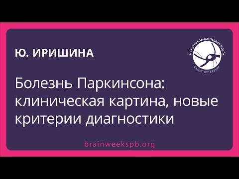 Болезнь Паркинсона: клиническая картина, новые критерии диагностики (Юлия Иришина)