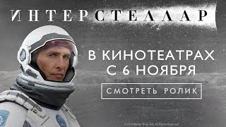 Интерстеллар (Interstellar) — Трейлер 2