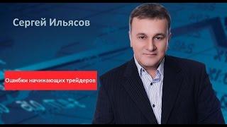 Сергей Ильясов. Ошибки начинающих трейдеров