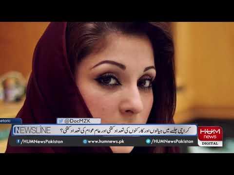 NewsLine on Hum News | Latest Pakistani Talk Show