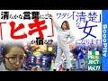 鈴音プロジェクト2 vol.11