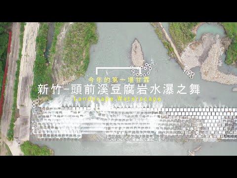 新竹 頭前溪豆腐岩梅雨季水瀑又來了!( 二) 豆腐岩之舞! 動態版 4K空拍 Bee Show 2020 TAIWAN