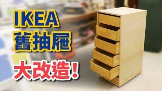 Recycle Ikea Furniture Into Simple Cabinet | Ikea舊抽屜改造【自造筆記#68】