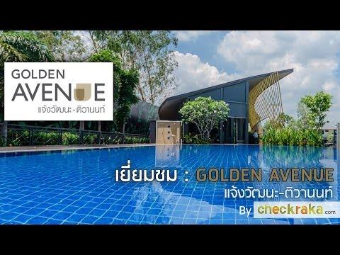 รีวิว โครงการบ้านโกลเด้น อเวนิว แจ้งวัฒนะ-ติวานนท์ (Golden Avenue Chaengwattana-Tiwanon)