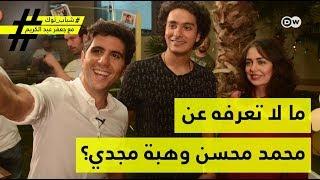 ما لا تعرفه عن محمد محسن وهبة مجدي؟| شباب توك