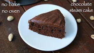connectYoutube - steam cake recipe - no oven | eggless steamed sponge chocolate cake | एग्ग्लेस स्टीम चॉकलेट केक