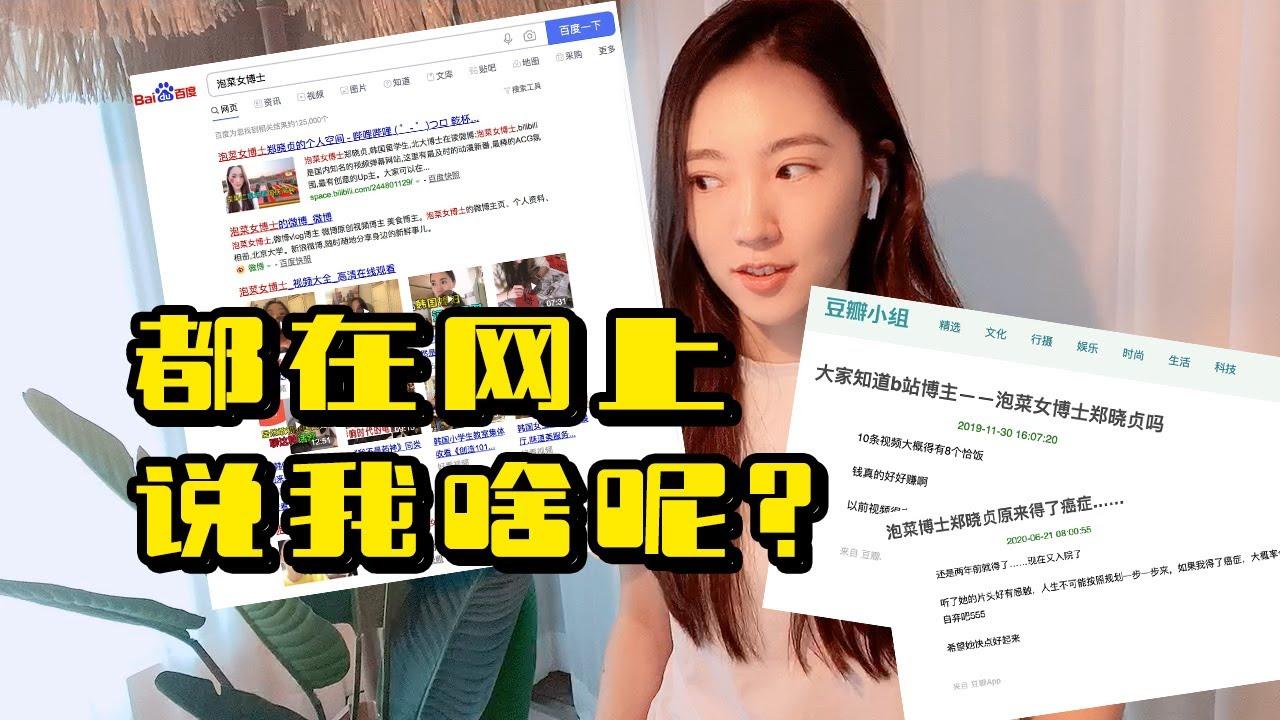 """手贱!韩国up主在中国网上搜索自己名字,居然看到这些""""奇怪的话题""""【郑晓贞的Q&A】"""