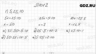 № 1012- Математика 6 класс Зубарева