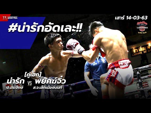 [คู่เอก] #น่ารักอัดเละ! พยัคฆ์จิ๋ว ส.จ.เล็กเมืองนนท์ vs น่ารัก ป.ประจักษ์   ลุมพินี TKO   14/03/63