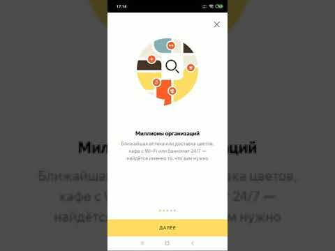 Настройка Яндекс.Навигатора для приложения Ситимобил
