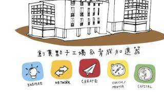 Start-Up Taiwan創業影片(中文版).mp4