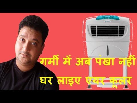 🔥🔥Sumo jr. Symphony Air Cooler review | Hindi |