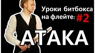 Флейта на Битбоксе — №2 Атака (Уроки битбокса на флейте)