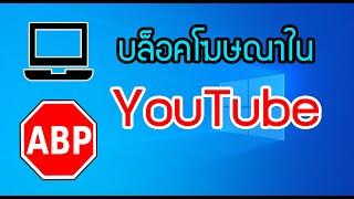 บล็อคโฆษณาใน Youtube บนคอมพิวเตอร์