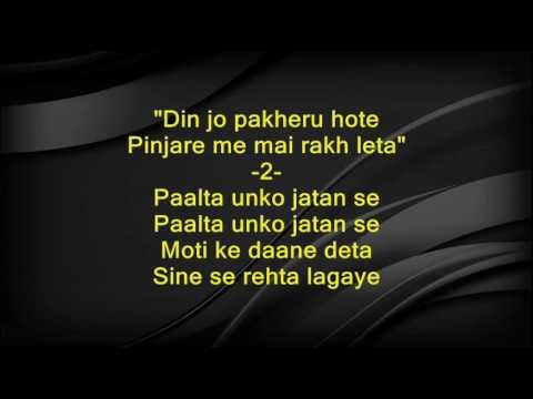 Yaad Na Jaaye Beete Dino Ki Dil Ek Mandir Full Karaoke