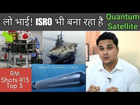 Top3| ISRO working on quantum satellite,F21 torpedo, INS Chakra, INS Viraat