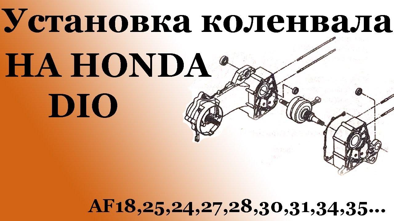 СВОИМИ РУКАМИ: Установка коленвала на Honda Dio (без нагрева подшипн.)