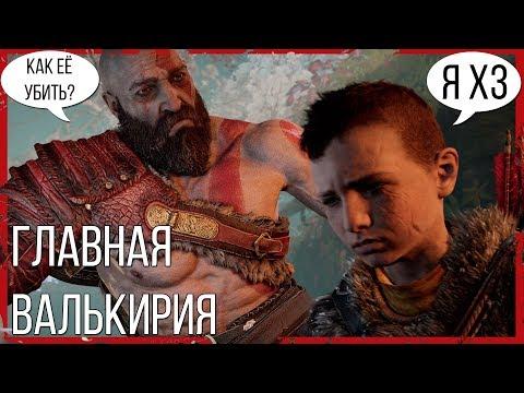 GOD OF WAR [HARD] - 12 - Как убить...