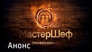 Премьера кулинарного реалити МастерШеф. Профессионалы – Смотрите с 2 марта на СТБ!
