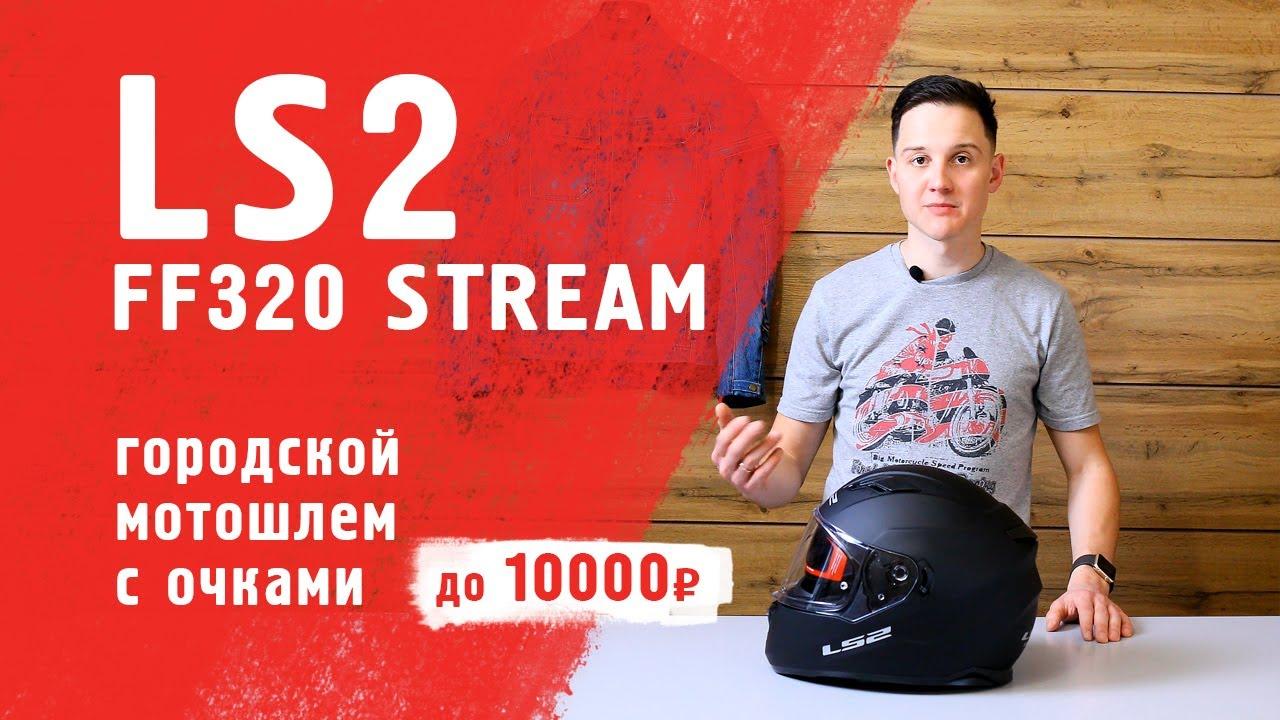 Download LS2 FF320 STREAM - городской мотошлем с очками до 10 000 руб.