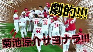 また菊池涼介が決めた!!劇的過ぎるサヨナラ勝ちにカープファン大興奮!!!