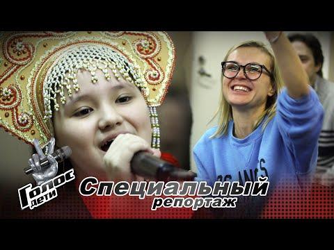 Команда Полины Гагариной. Репетиции перед Поединками - За кадром - Голос.Дети - Сезон 7