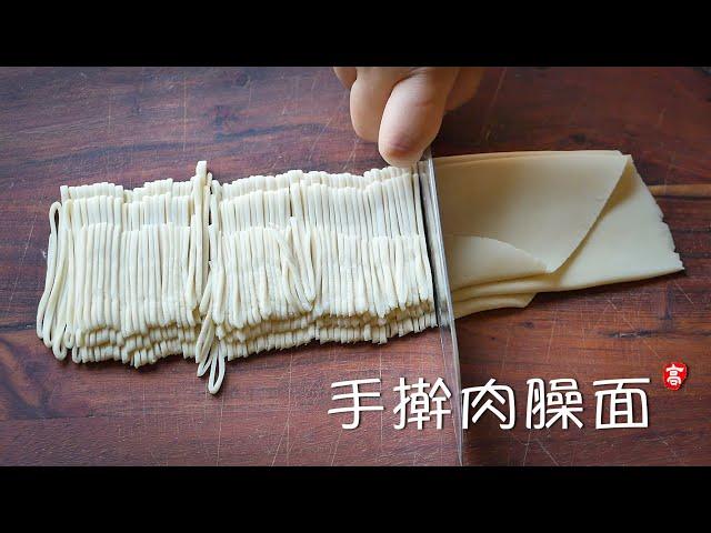 手擀肉臊面 Handmade Noodles