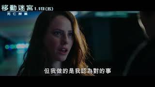 【移動迷宮:死亡解藥】官方正式預告