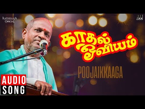 Kadhal Oviyam Movie Songs | Poojaikkaga | Deepan Chakravarthy | Old Tamil Hits| Ilaiyaraaja Official