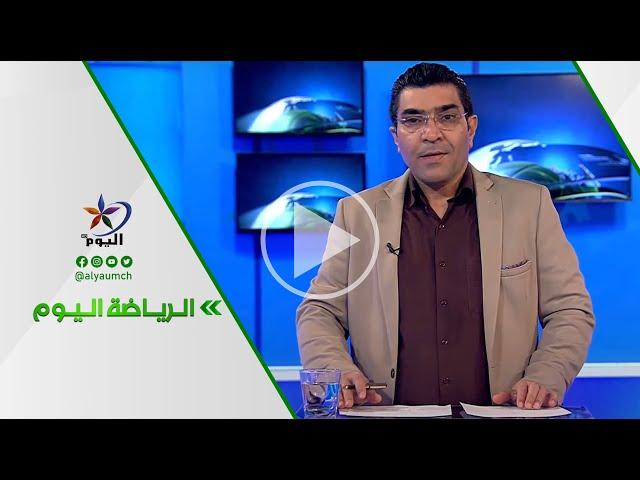 منتخبات مصر والمغرب وتونس والجزائر وجزر القمر والسودان تصعد لنهائيات كأس الأمم الإفريقية