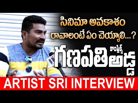 గణపతి కాంప్లెక్స్ అడ్డ // Artist Sri Exclusive Interview // Ganapathi Complex Adda //Tollywood Nine
