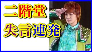 """Kis-My-Ft2二階堂高嗣、コンサート会場で""""失言""""連発! 「もうしゃべらな..."""