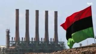 ليبيا تستأنف تصدير النفط