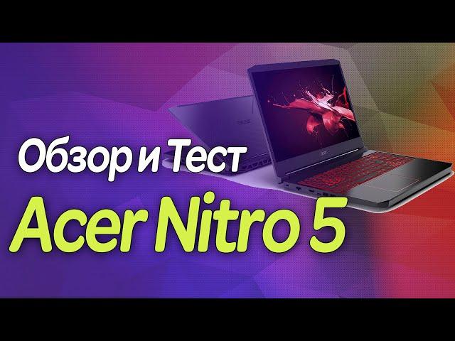 🔥 ACER Nitro 5 Обзор ноутбука / Игровой ноутбук / Распаковка / Intel Core i5 / GTX 1050