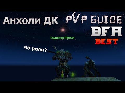 Лучший в мире PvP гайд на Адк БфА By Damagetryapk