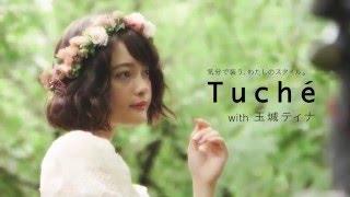 モデルの玉城ティナちゃんを起用した、Tucheの公式サイト。シンプルかつ...